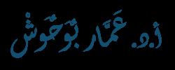 موقع الأستاذ الدكتور عمار بوحوش